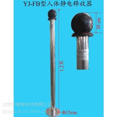 触摸式人体静电释放器(触摸式静电消除器)带防爆合格证 型号:SPT-YJ-FB