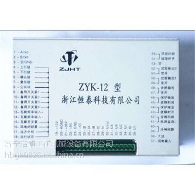 湖南湘潭—恒泰ZYK-12微机智能综合保护装置