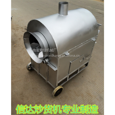 立式燃煤两用花生滚筒炒货机 厂家定做不锈钢炒货机
