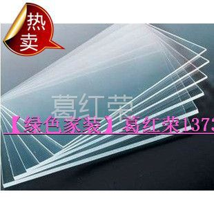 供应透明有机玻璃板亚克力板任何尺寸切割200*300MM 厚1MM