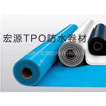供应上海浦东TPO防水卷材  TPO防水材料供应商  宏源热塑性聚烯烃