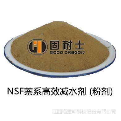 萘系高效减水剂厂家全国直售优质萘系高效减水剂(粉剂)