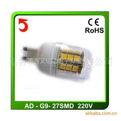 供应g9LED灯具 可加条纹罩子