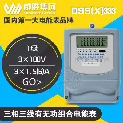供应威胜DSS(X)333-3三相三线电子式有无功组合电能表|DSS(X)333-3电度表|威胜集团
