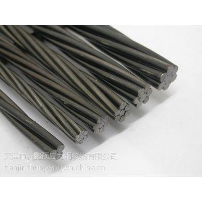 厂家供应春鹏牌1×7-15.2-1860预应力钢绞线