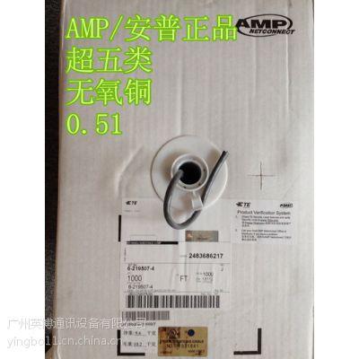 原装美国进口AMP超五类非屏蔽双绞线219507-4中国广州办事处