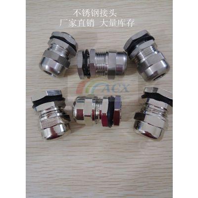供应供应ACX NPT1不锈钢防爆电缆固定头