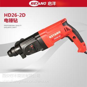 西安启洋工具代理HD26-2D双功能800W大功率工业级26mm轻型电锤钻