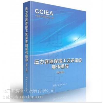 新书:压力容器焊接工艺评定的指导制作(第2版) 中国质检出版社