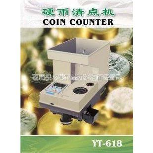 供应币清分机点钞机专业出口欧美品质可清点全球所有硬币 YT-618