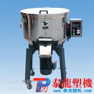 广州泰龙不锈钢立式混色机|塑料立式搅拌机25KG|广东立式小型拌料机