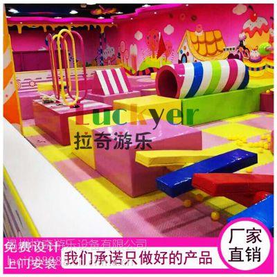 拉奇游乐定制 室内儿童主题游乐闯关淘气堡 亲子大型球池闯关设备Pvc