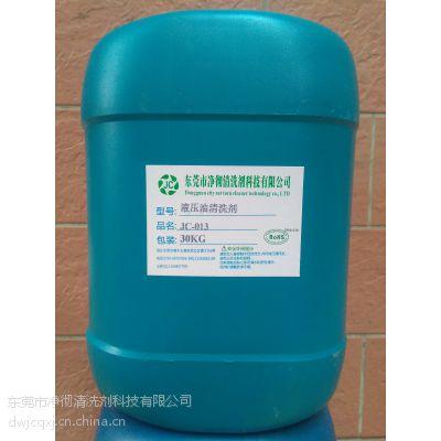 东莞深圳液压油油污清洗剂 净彻设备上的液压油怎么处理 如何清洗液压油油垢