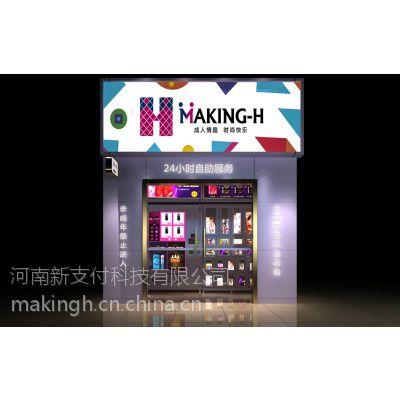 台前县成人用品无人售货机避孕套无人售货机加盟making-h