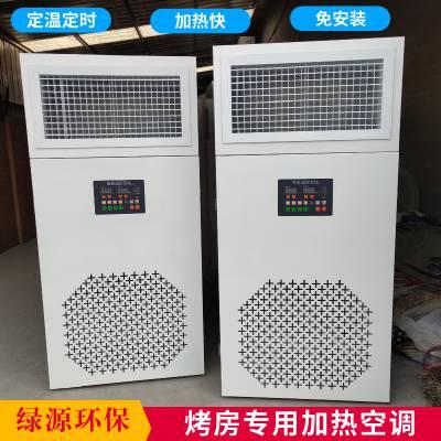 家具烘干房加热器 家具烤漆房升温热风机 热风循环 升温速度快