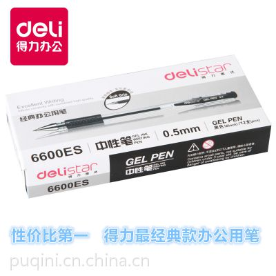 批发得力6600ES中性笔 办公用品 特价高质量书写用笔