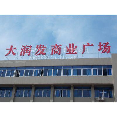 芜湖广告牌制作 LED发光广告牌安装