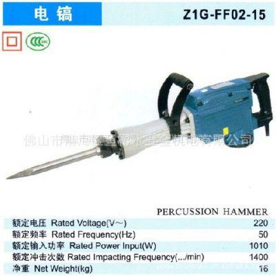 供应东成工业级电镐 Z1G-FF02-15拆房子  1010W电镐