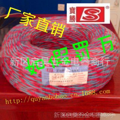 宝胜电线电缆RVS2x1.5