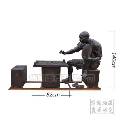 下棋雕塑 城市公园雕塑 下象棋 玻璃钢 铜雕 河北雕塑生产厂家