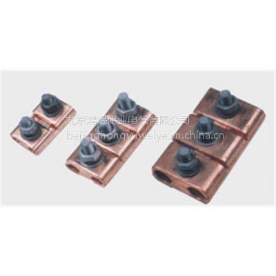 供应鸿煜牌接续金具铜并沟线夹JBT-1-2-3-4