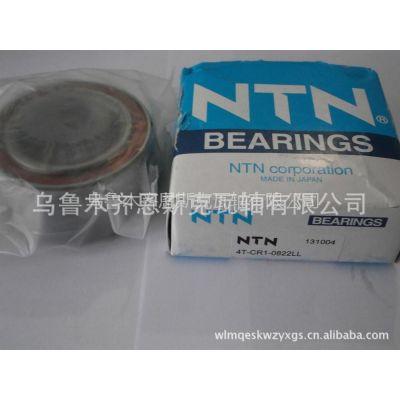 现货供应进口轴承NTN 4T-CR1-0822LL