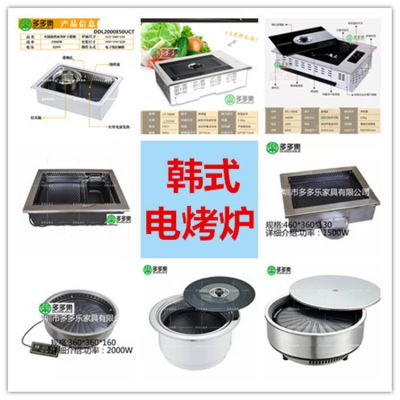 韩式无烟电烤炉下嵌式电烧烤炉商用自助烤肉炉烧烤炉 抛光 多多乐家具
