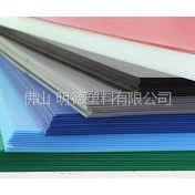 供应专业生ABS双色板.ABS阻燃板.PS塑料板.PP塑料片.PVC塑料卷