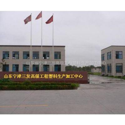 供应宁津三发高级工程塑料生产加工中心
