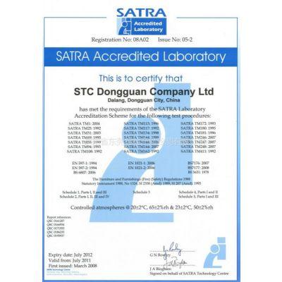 供应鞋类SATRA标准测试/检测/认证服务-『权威专业』