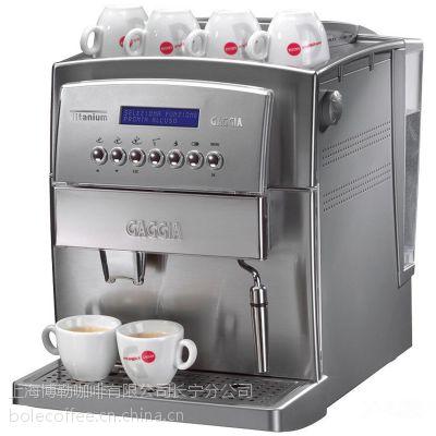 供应意大利 GAGGIA/佳吉亚 Titanuim(泰坦尼型)意式全自动咖啡机