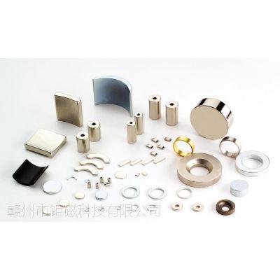 提供各种钕铁硼磁材代加工