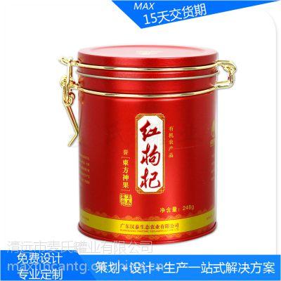 高档宁夏红枸杞铁罐 黑枸杞铁盒 新款枸杞包装盒 广东铁盒厂