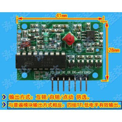 超再生4路解码接收模块 TTL低电平有效输出 低电平输出无线接收