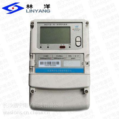 DTZ71江苏林洋牌DTZ71 1级5(40)A 三相多功能智能电能表57.7V;380V