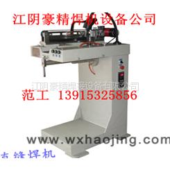 供应优质直缝焊机江苏