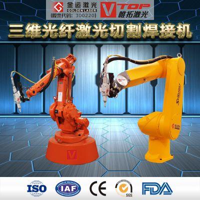 ABB 史陶比尔 机器人三维切割机 光纤激光焊接机 唯拓激光 数控控制方式
