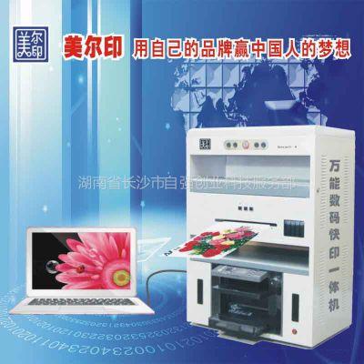 供应广告名片制作非美尔印万能打印机莫属