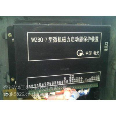 山西大同—电光WZBQ-7型智能化真空电磁起动器