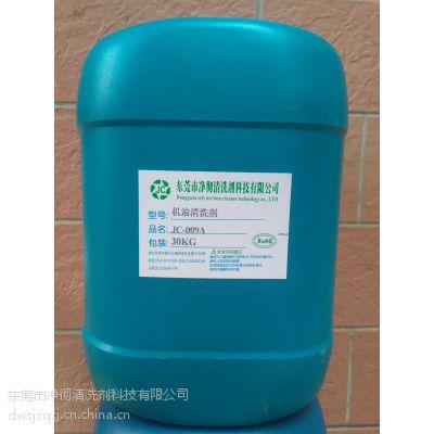 不伤手金属机油清洗剂价格 低泡清洗不锈钢机油油垢的药水 净彻