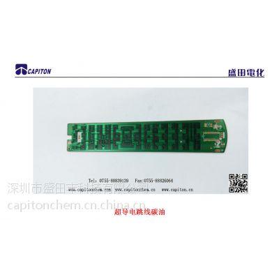 供应深圳盛田PCB导电碳浆