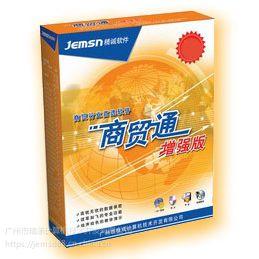 商贸通-增强版V6.0版本-功能完善的进销存软件