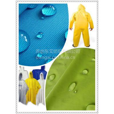 供应雨衣面料 雨衣布
