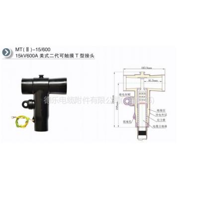 供应15kV600A 美式二代T型 美式电缆接头 T2型电缆接头 德乐厂家直销