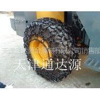 供应轮胎防滑链 ,16/70-20装载机轮胎保护链