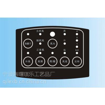 供应供应PVC薄膜面板 PVC控制面板 电器面板商标 PVC标签