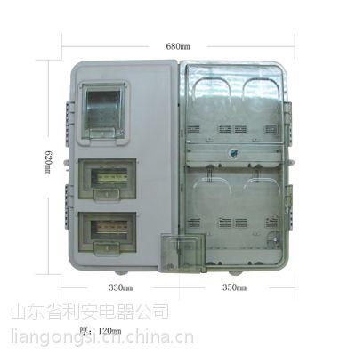 供应专用半透明PC电表箱
