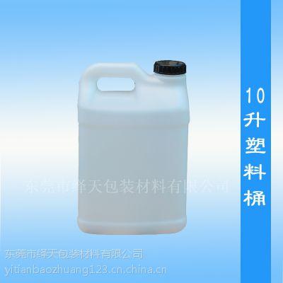 东莞直销供应绎天10kg塑料桶厂家直销
