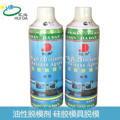 佳丹油性脱模剂 硅胶模具脱模 波丽专用脱模剂 硅胶离型剂