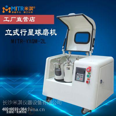 米淇厂家供应YXQM-2L行星式/实验室小型球磨机 干式超静音行星球磨仪